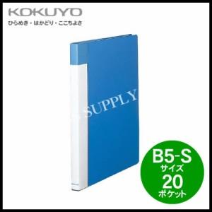 コクヨ KOKUYO  クリヤーブック(固定式・サイドスロー)<B5縦/20ポケット> ラ-821B