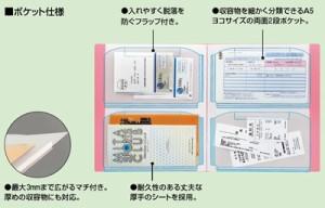 コクヨ かたづけファイル 領収書&明細ファイル(固定式)<A4-S/48ポケット> ラ-YR520