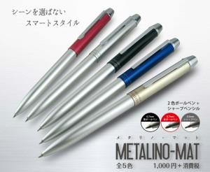 SAILORセーラー万年筆16-0109-219〜279メタリノ-マット(2色ボールペン+シャープペンシル)