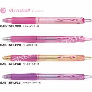 【メール便可能】パイロット アクロボール Lシリーズ<細字/0.7mm> BAB-15F-L 油性ボールペン