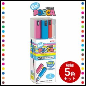 三菱鉛筆 Do!POSCA(ドゥ!ポスカ) スタンダードカラー<5色セット> PC-1MD5C