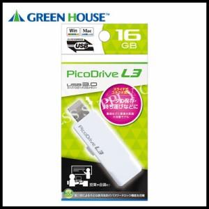 【メール便可能】グリーンハウス USB3.0メモリー ピコドライブL3<16GB> GH-UF3LA16G-WH