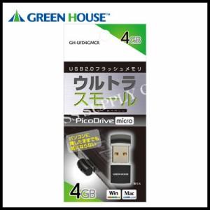 【メール便可能】グリーンハウス USBメモリー ピコドライブマイクロ<4GB> GH-UFD4GMCR