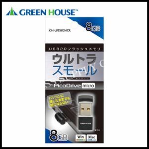 【メール便可能】グリーンハウス USBメモリー ピコドライブマイクロ<8GB> GH-UFD8GMCR