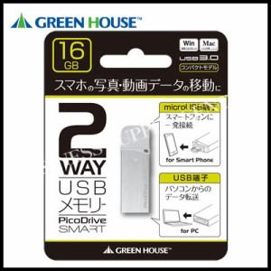 【メール便可能】グリーンハウス USB3.0メモリー ピコドライブスマート<16GB> GH-UFDSM16G-SV
