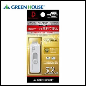 【メール便可能】グリーンハウス データ復元サービス付きUSBメモリー<32GB> GH-UFDSNDA-32G