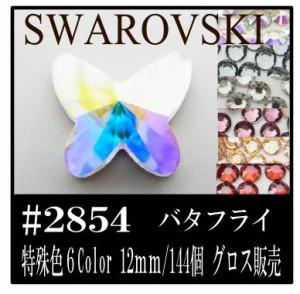 スワロフスキー #2854 バタフライ【特殊カラー系】 12mm/144個 フラットバック グロス販売