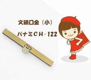 ★メール対応可★文鎮口金(小)[CH-122]
