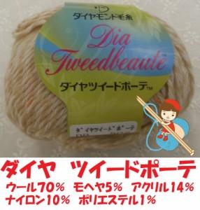 【ダイヤモンド毛糸】【ツイードボーテ】1袋同色10玉入り。日本製