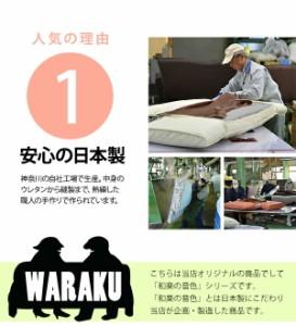好評の和楽シリーズ座椅子「waraku-chair」背筋ピント日本製【送料無料】生地も二種類