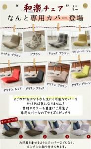 座椅子と同時購入用!背筋ピント座椅子「和楽チェア S 専用カバー」【送料無料】洗えるカバー カラーも豊富 洗濯OK 座いすカバー