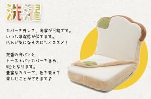 【送料無料】【代引不可】食パン座椅子専用カバー「目玉焼きトーストパン」が登場!洗濯可能