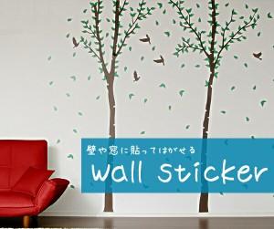 【送料無料】壁や窓に貼ってはがせるウォールステッカー 小鳥と木L【代引不可】