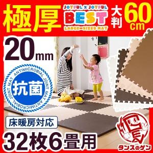 【送料無料】極厚20mm安心の抗菌 ジョイントマット 大判 60cm 32枚 6畳 サイドパーツ付 ジョイント マット
