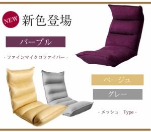 【送料無料】低反発 座椅子 リクライニング 撥水 マイクロファイバー & メッシュ 14段日本製ギア リクライニングチェアー 座イス