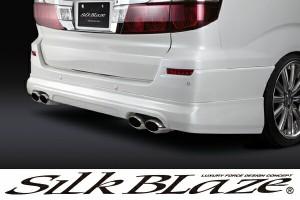 SilkBlaze シルクブレイズ エアロプレミアムライン10系アルファード後期(AS/MS)リアハーフスポイラー(未塗装)