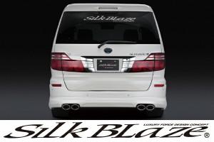 SilkBlaze シルクブレイズ  エアロプレミアムライン10系アルファード後期(AS/MS)リアハーフスポイラー(塗装済み)
