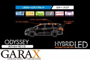 GARAXギャラクス 【RC1/2 オデッセイ】 ハイブリッドLEDルームランプ8Pセット