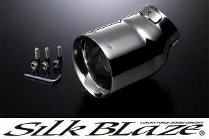 SilkBlaze シルクブレイズ 【200系ハイエース】 マフラーカッター [真円タイプφ100/シルバー]