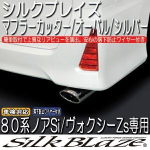 SilkBlaze シルクブレイズ 【80系ノアSi/ヴォクシーZs】 マフラーカッター [オーバルタイプ/シルバー]