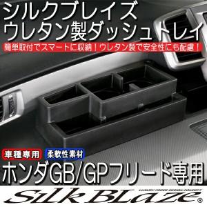 SilkBlaze シルクブレイズ 【GB/GPフリード】 ダッシュトレイ