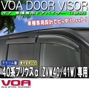 【K'SPEC RETAIL】 VOA ボア 【40系プリウスα】 車種専用ドアバイザー