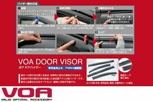 【K'SPEC RETAIL】 VOA ボア 【60系ハリアー(ハイブリッド含)】 車種専用ドアバイザー