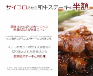 【特価】サイコロステーキ300g  BBQ  誕生日