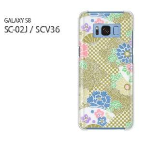 ゆうパケ送料無料スマホケース ハード SC-02J SCV36 Gyalaxy S8 クリア 【和柄(C)/sc02j-M753】