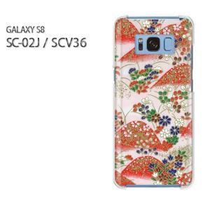 ゆうパケ送料無料スマホケース ハード SC-02J SCV36 Gyalaxy S8 クリア 【和柄(E)/sc02j-M755】