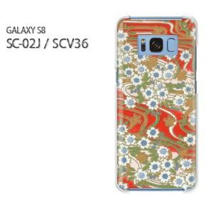 ゆうパケ送料無料スマホケース ハード SC-02J SCV36 Gyalaxy S8 クリア 【和柄(F)/sc02j-M756】