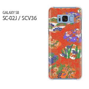 DM便送料無料スマホケース ハード SC-02J SCV36 Gyalaxy S8 クリア 【和柄(H)/sc02j-M758】