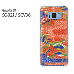 ゆうパケ送料無料スマホケース ハード SC-02J SCV36 Gyalaxy S8 クリア 【和柄(I)/sc02j-M759】