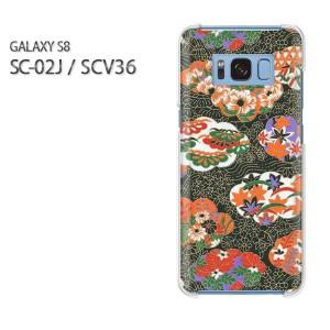 DM便送料無料スマホケース ハード SC-02J SCV36 Gyalaxy S8 クリア 【和柄(L)/sc02j-M762】