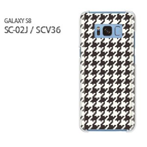 ゆうパケ送料無料スマホケース ハード SC-02J SCV36 Gyalaxy S8 クリア 【ハウンドトゥース・黒/sc02j-M832】