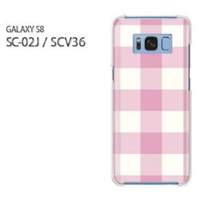 ゆうパケ送料無料スマホケース ハード SC-02J SCV36 Gyalaxy S8 クリア 【チェック2(薄ピンク)/sc02j-M856】