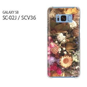 ゆうパケ送料無料スマホケース ハード SC-02J SCV36 Gyalaxy S8 クリア 【ドライフラワー(A)/sc02j-M905】
