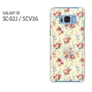 ゆうパケ送料無料スマホケース ハード SC-02J SCV36 Gyalaxy S8 クリア 【花柄(D)/sc02j-M920】