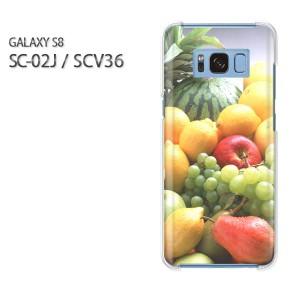 ゆうパケ送料無料スマホケース ハード SC-02J SCV36 Gyalaxy S8 クリア 【フルーツ盛り合わせ/sc02j-M932】