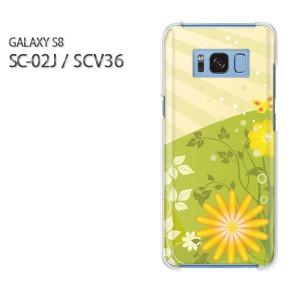 ゆうパケ送料無料スマホケース ハード SC-02J SCV36 Gyalaxy S8 クリア  [花(グリーン)/sc02j-pc-ne082]