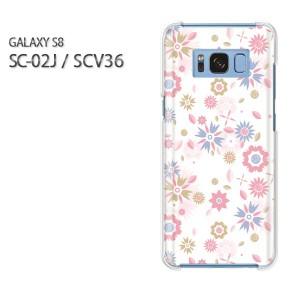 ゆうパケ送料無料スマホケース ハード SC-02J SCV36 Gyalaxy S8 クリア [花(ピンク)/sc02j-pc-new0018]