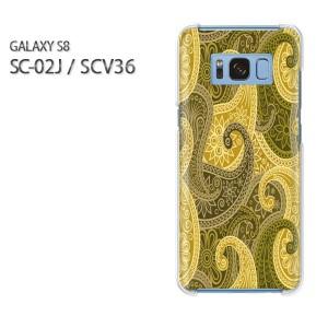 ゆうパケ送料無料スマホケース ハード SC-02J SCV36 Gyalaxy S8 クリア [シンプル・ペーズリー(グリーン)/sc02j-pc-new1153]