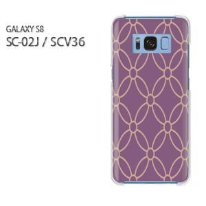 ゆうパケ送料無料スマホケース ハード SC-02J SCV36 Gyalaxy S8 クリア 和柄(紫)/sc02j-pc-new1215]