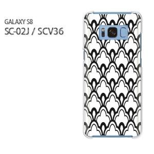 ゆうパケ送料無料スマホケース ハード SC-02J SCV36 Gyalaxy S8 クリア [和柄(黒)/sc02j-pc-new1267]