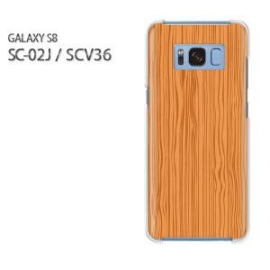 ゆうパケ送料無料スマホケース ハード SC-02J SCV36 Gyalaxy S8 クリア [シンプル・ウッド(ブラウン)/sc02j-pc-new1363]