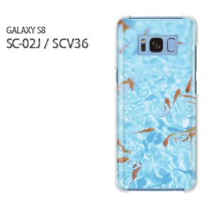 ゆうパケ送料無料スマホケース ハード SC-02J SCV36 Gyalaxy S8 クリア [金魚・動物(白)/sc02j-pc-new1508]