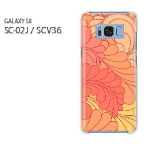 ゆうパケ送料無料スマホケース ハード SC-02J SCV36 Gyalaxy S8 クリア シンプル(オレンジ)/sc02j-pc-new1594]