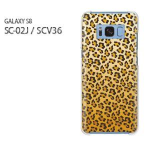ゆうパケ送料無料スマホケース ハード SC-02J SCV36 Gyalaxy S8 クリア [豹・動物(ブラウン)/sc02j-pc-new1821]