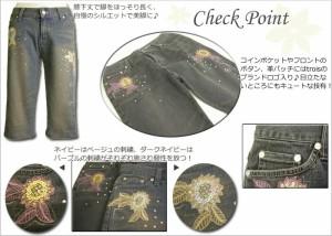 ビジュー付ストレッチデニム七分丈ロールアップパンツ【ランタナクロップド】