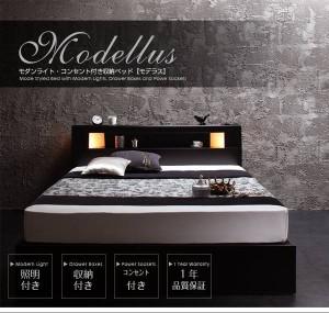 モダンライト・コンセント収納付きベッド【Modellus】モデラス【ポケットコイルマットレス:ハード付き】シングル